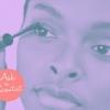 Demander à un scientifique: Pourquoi mon Mascara t finissent sous mes yeux?